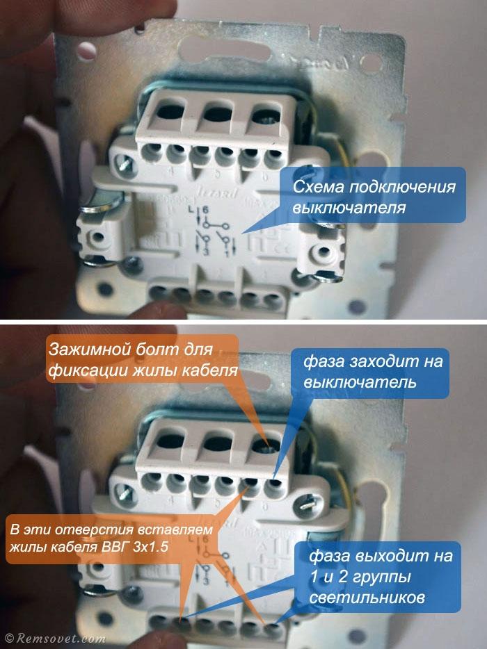 Подключение выключателя Lezard, фото выключателя с обратной стороны