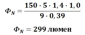 Расчёт светового потока одного светильника