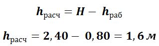 Формула вычисления расчётной высоты