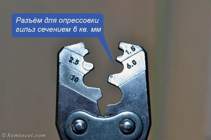 Пресс-клещи РОСТ ХД-16Л, маркировка разъёмов под гильзы