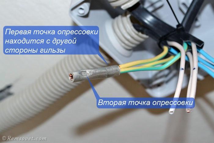Опрессовка соединений кабеля в двух точках