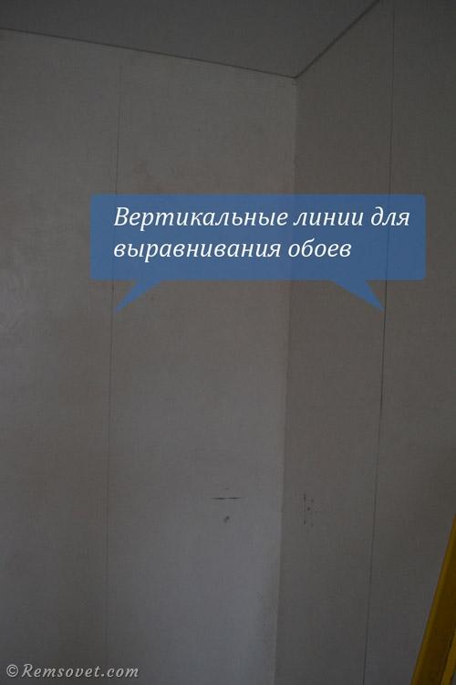Стыковка обоев в углу, чертим вертикальные линии