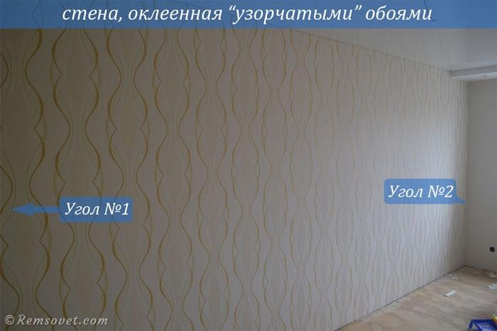 Стена, оклеенная узорчатыми обоями, последовательность оклейки стен обоями