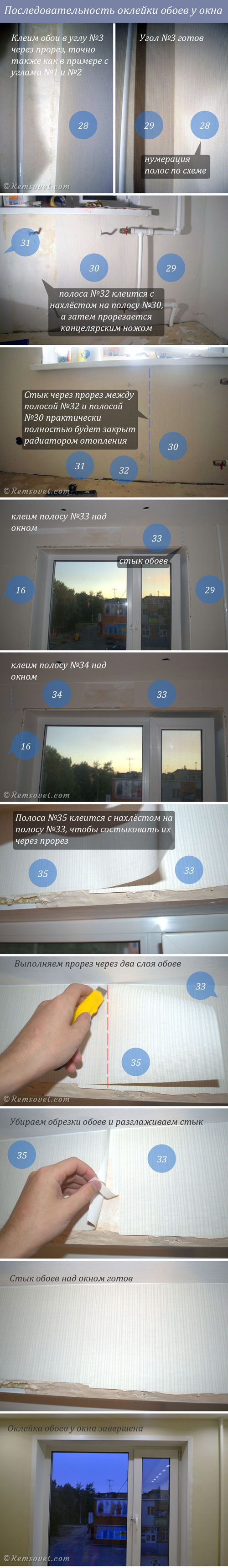 Поклейка обоев у окна, последовательность оклейки стен обоями