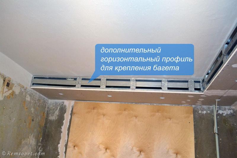 В конструкцию потолочного короба закладывается дополнительный профиль для крепления багета при монтаже натяжного потолка