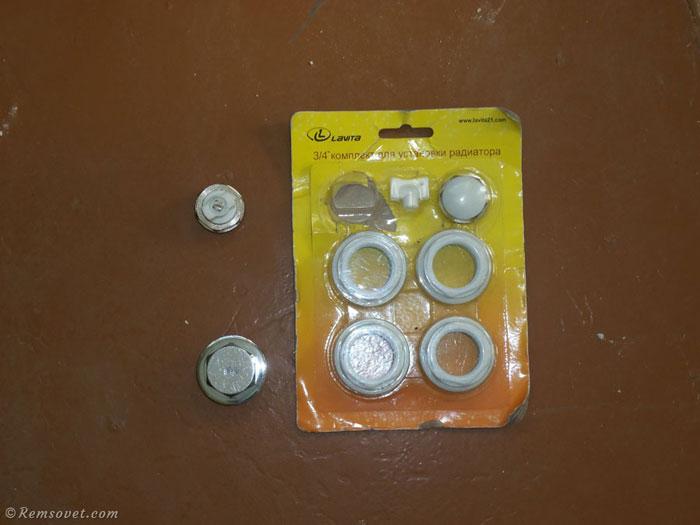 Специальный комплект для монтажа, состоящий из переходников (футорок), заглушки, клапана Маевского и ключа к нему