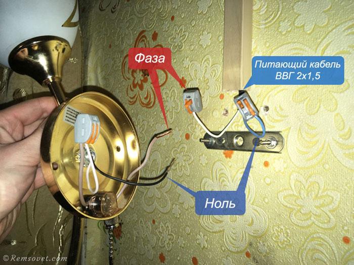Подключение светильника к питающему кабелю