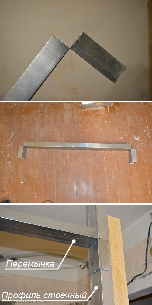 Пример изготовления перекладины из ПН-профиля для дверного проёма