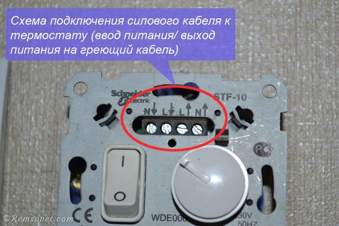 Схема подключения силового кабеля к терморегулятору