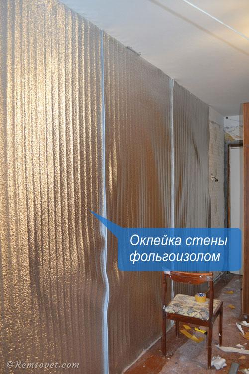 Оклейка стен фольгоизолом для улучшения звукоизоляции