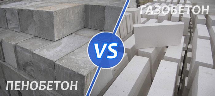 Сравнение пенобетона и газобетона, что лучше выбрать газоблок или пеноблок, пенобетон vs газобетон