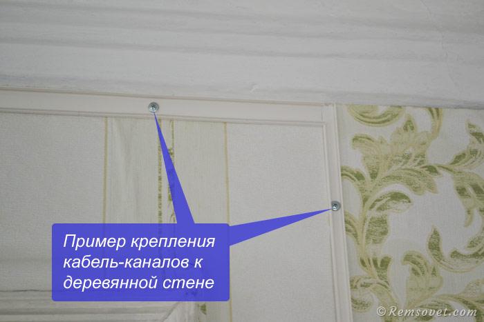 Пример крепления кабель канала к стене