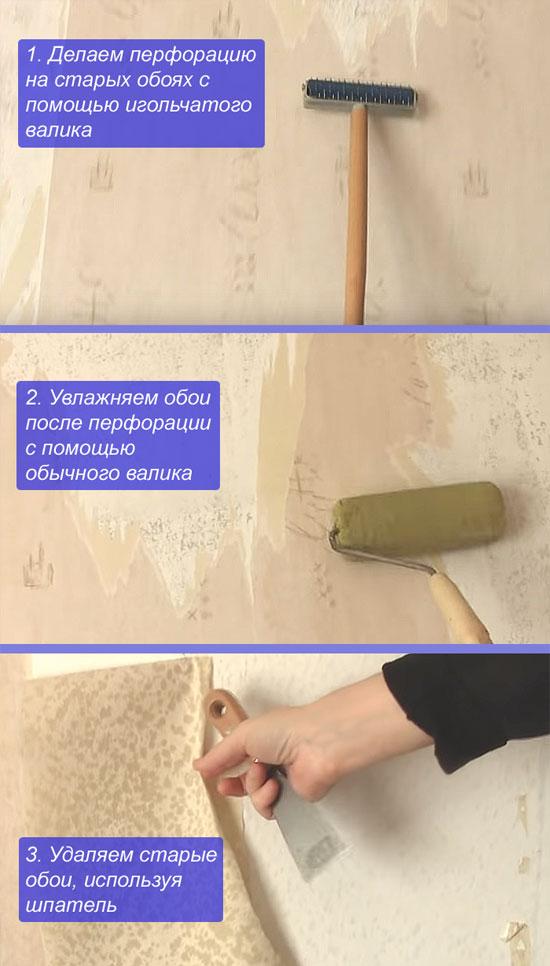 Снятие старых обоев с применением игольчатого валика для нанесения перфорации
